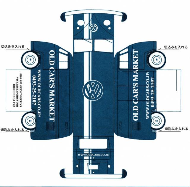 vw-bus-t1-pannelvan-kastenwagen-basteln.jpg